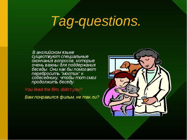Tag-questions. В английском языке существуют специальные окончания вопросов,...