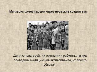 Миллионы детей прошли через немецкие концлагеря. Дети концлагерей. Их заставл