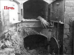 Оборудование Газовая камера Крематорий Печь