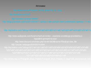 http://bnsh.ucoz.ru/Pictures/0_44793_4bea3103_XL_3.jpg http://waralbum.ru/410