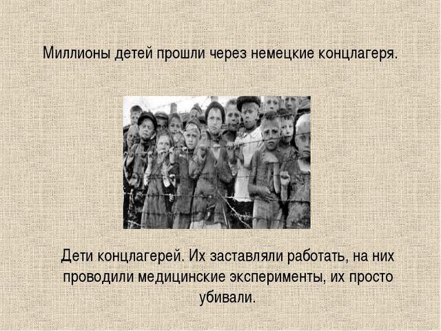 Миллионы детей прошли через немецкие концлагеря. Дети концлагерей. Их заставл...