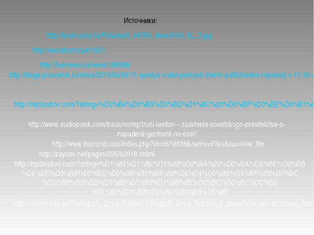 http://bnsh.ucoz.ru/Pictures/0_44793_4bea3103_XL_3.jpg http://waralbum.ru/410...