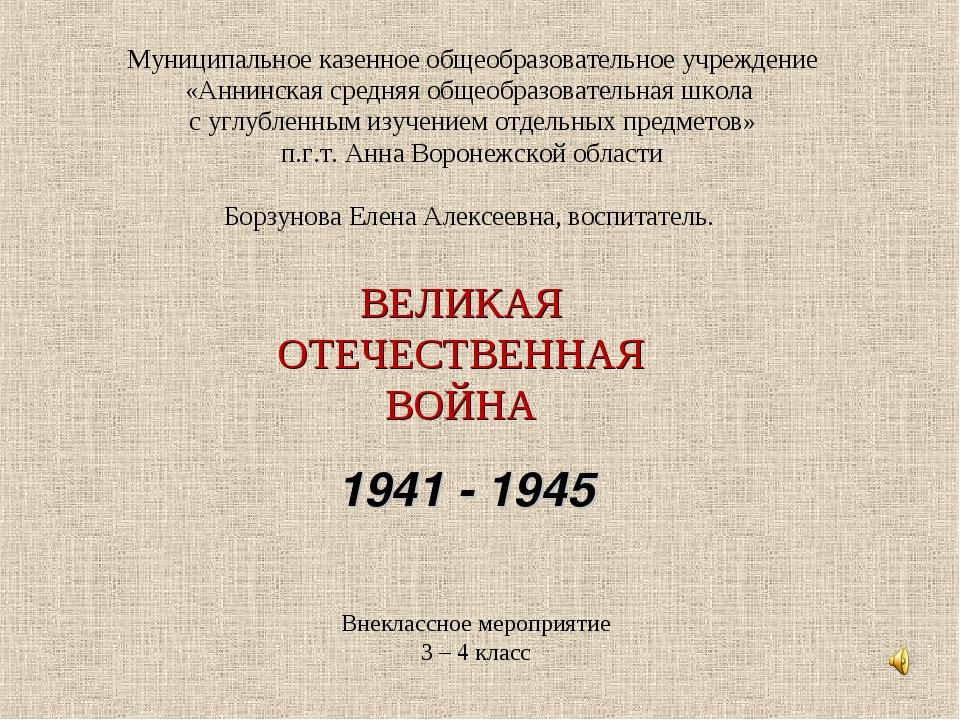 Муниципальное казенное общеобразовательное учреждение «Аннинская средняя обще...