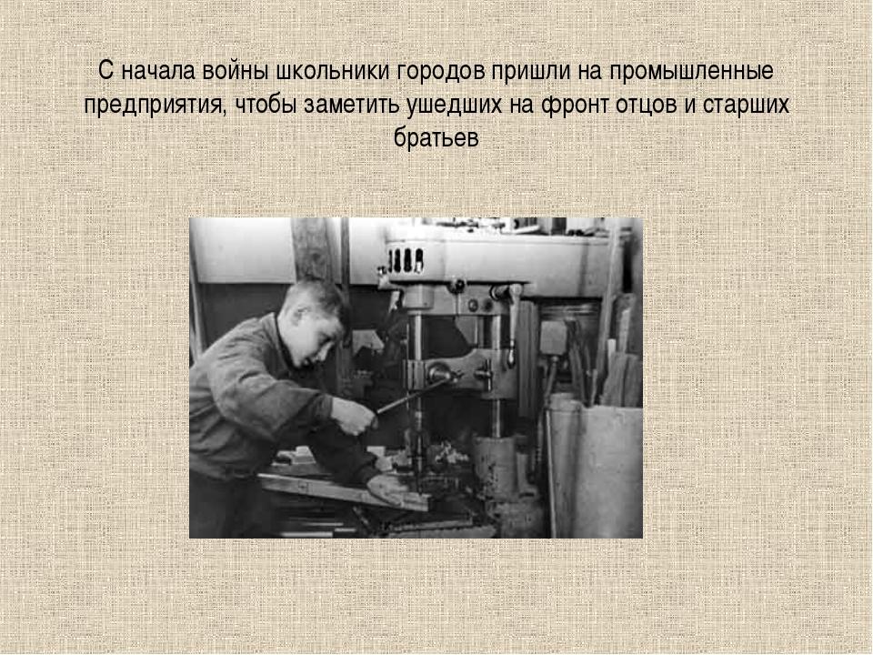 С начала войны школьники городов пришли на промышленные предприятия, чтобы за...