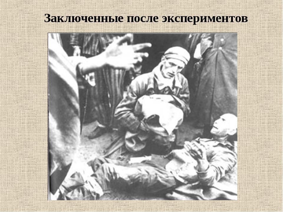 Заключенные после экспериментов