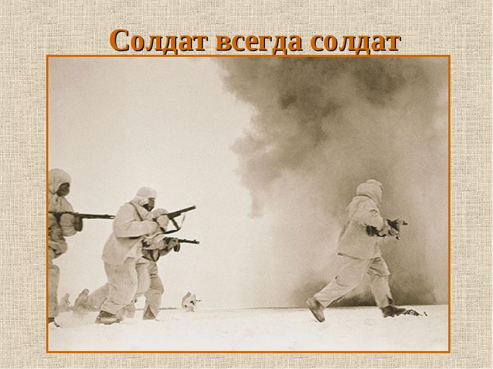 Солдат всегда солдат