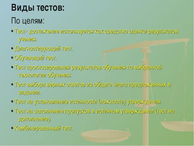 Виды тестов: По целям: • Тест- достижение используется как средство оценки ре...