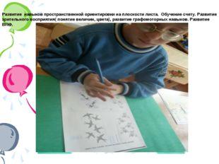Развитие навыков пространственной ориентировки на плоскости листа. Обучение с