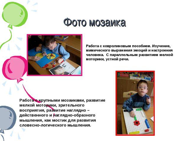Фото мозаика Работа с ковролиновым пособием. Изучение, мимического выражения...