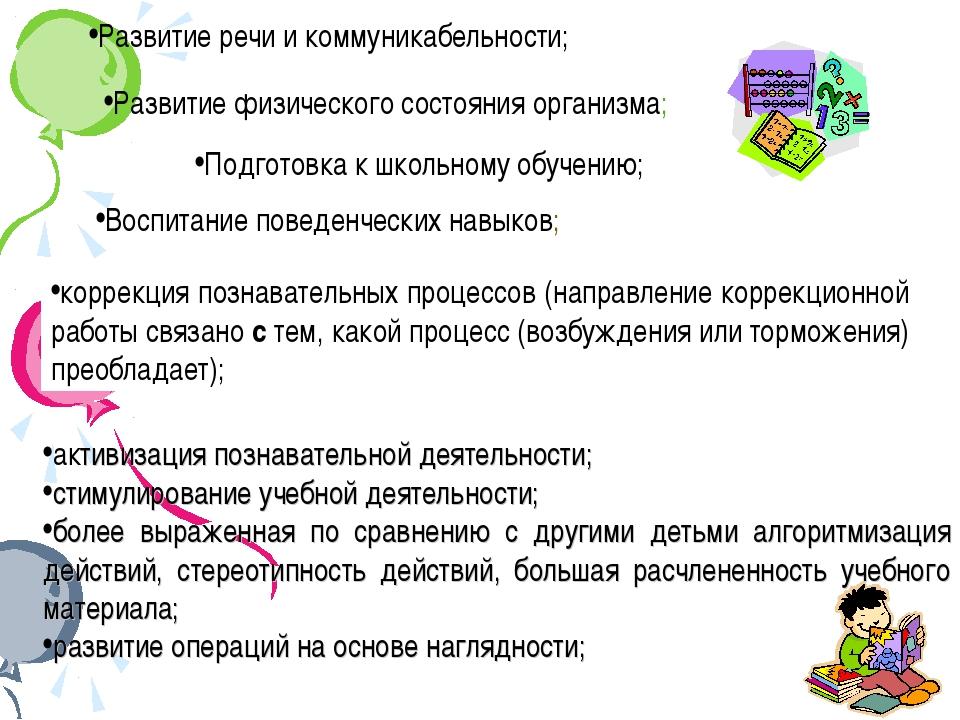 Развитие речи и коммуникабельности; Развитие физического состояния организма;...