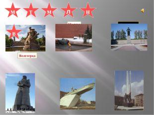 Ленинград Москва м л м т н в Волгоград