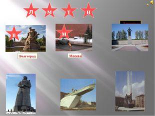 Ленинград м л м т н в Волгоград Москва