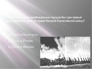 11. В честь каких освобожденных городов был дан первый артиллерийский салют в