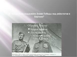 13. Когда было водружено Знамя Победы над рейхстагом в Берлине?