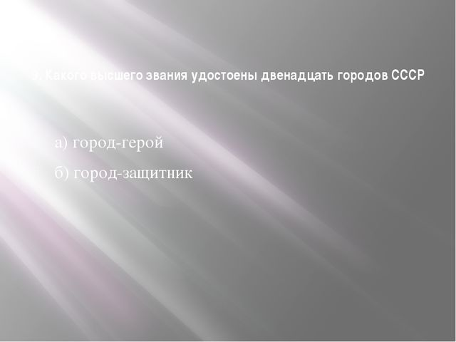 9. Какого высшего звания удостоены двенадцать городов СССР а) город-герой б)...