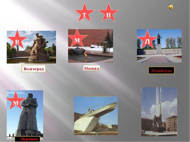 Новороссийск м л м т н в Волгоград Москва Ленинград Мурманск