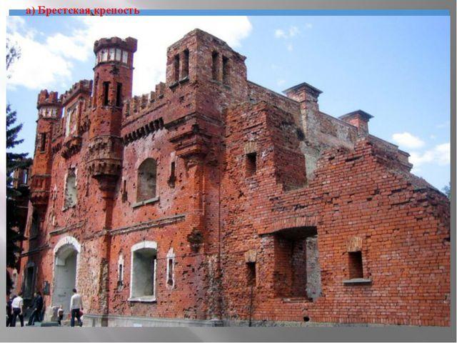 а) Брестская крепость