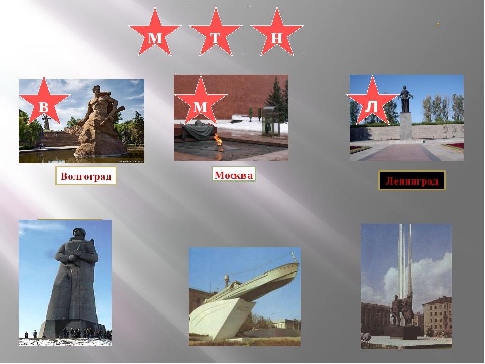 Мурманск м л м т н в Волгоград Москва Ленинград