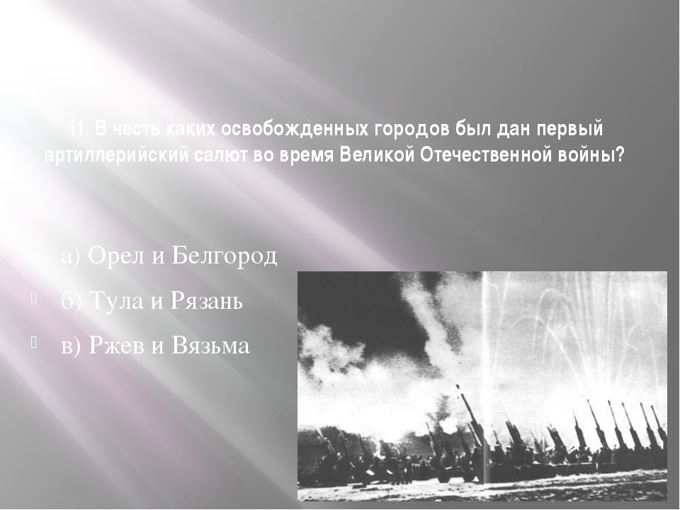 11. В честь каких освобожденных городов был дан первый артиллерийский салют в...