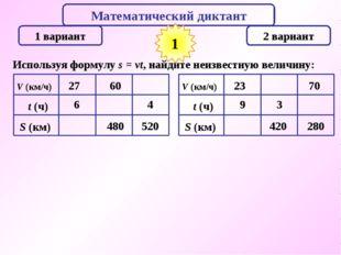 Математический диктант 1 вариант 2 вариант Используя формулу s = vt, найдите