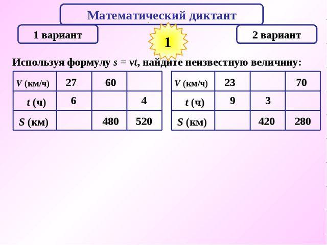 Математический диктант 1 вариант 2 вариант Используя формулу s = vt, найдите...