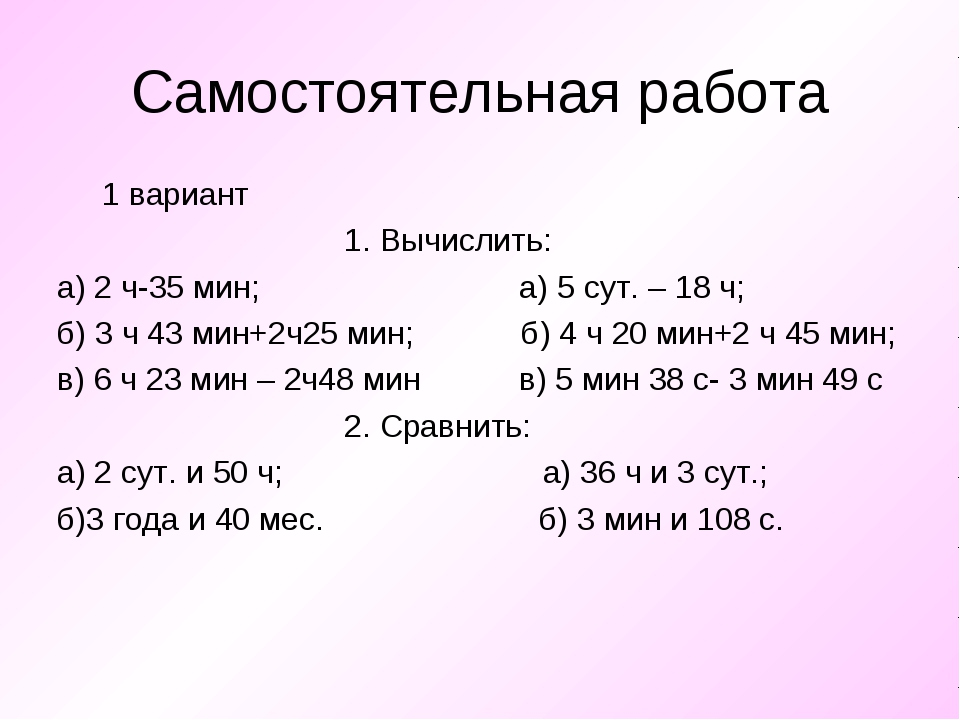 Самостоятельная работа 1 вариант 1. Вычислить: а) 2 ч-35 мин; а) 5 сут. – 18...