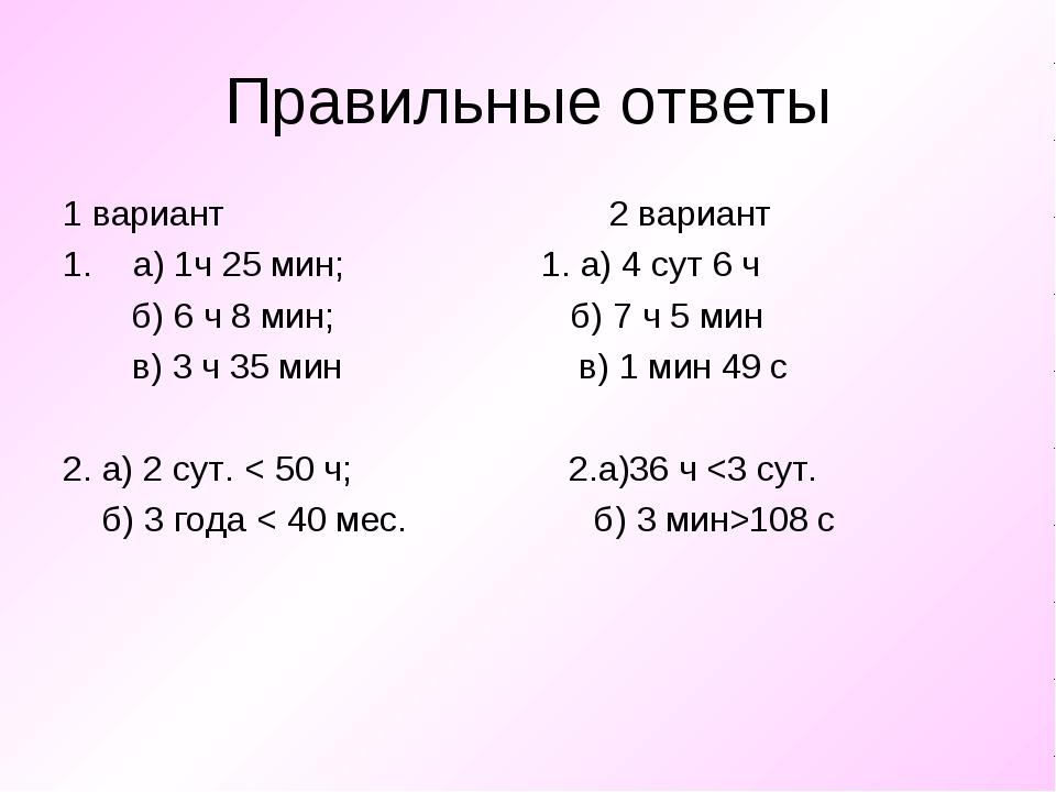 Правильные ответы 1 вариант 2 вариант а) 1ч 25 мин; 1. а) 4 сут 6 ч б) 6 ч 8...