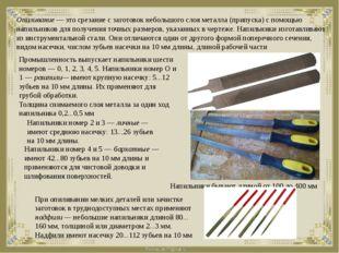 Опиливание — это срезание с заготовок небольшого слоя металла (припуска) с п