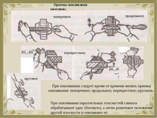 Приемы опиливания заготовок: поперечное продольное; перекрестное; круговое Пр