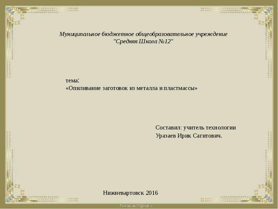 """Муниципальное бюджетное общеобразовательное учреждение """"Средняя Школа №12"""" те..."""