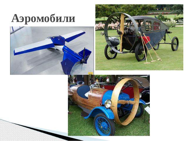 Аэромобили