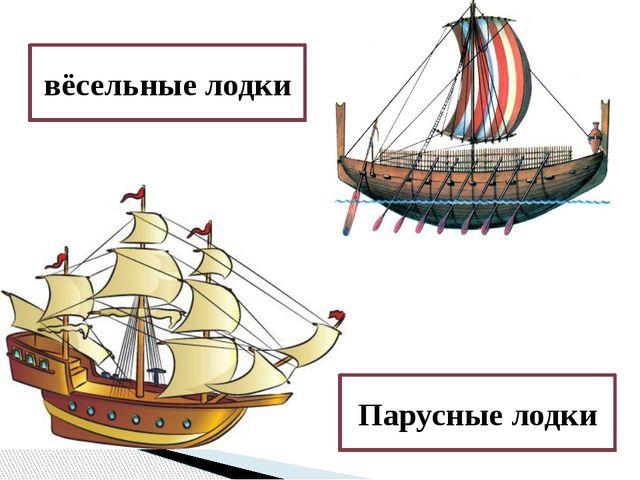 Парусные лодки вёсельные лодки