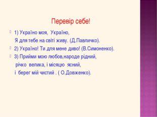 Перевір себе! 1) Україно моя, Україно, Я для тебе на світі живу. (Д.Павличко