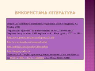 Ющук І.П. Практикум з правопису української мови.4-е видання, К.; Освіта, 2