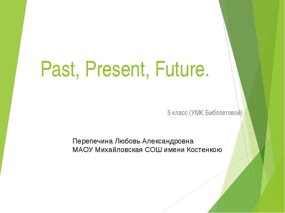 Past, Present, Future. 5 класс (УМК Биболетовой) Перепечина Любовь Александро...