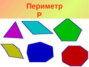 Периметр Р