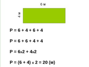 4 м 6 м Р = 6 + 4 + 6 + 4 Р = 6 + 6 + 4 + 4 Р = 6х2 + 4х2 Р = (6 + 4) х