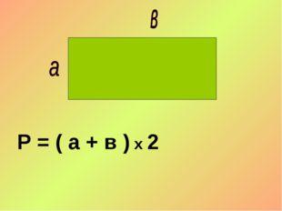 Р = ( а + в ) х 2