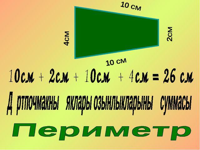 10 см 10 см 4см 2см