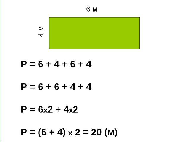 4 м 6 м Р = 6 + 4 + 6 + 4 Р = 6 + 6 + 4 + 4 Р = 6х2 + 4х2 Р = (6 + 4) х...