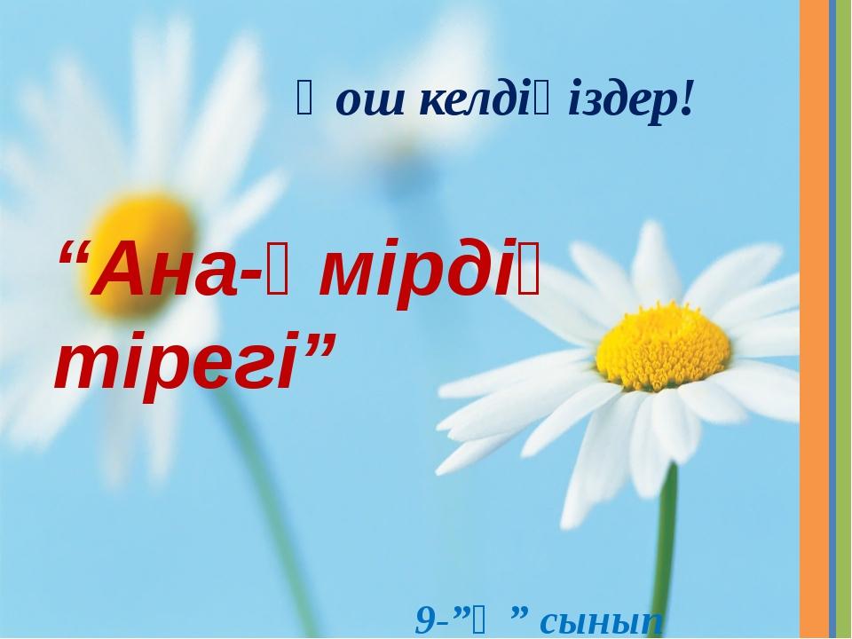 """www.ZHARAR.com Қош келдіңіздер! """"Ана-өмірдің тірегі"""" 9-""""Ә"""" сынып Надпись"""