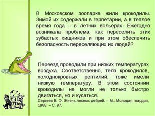 В Московском зоопарке жили крокодилы. Зимой их содержали в герпетарии, а в т