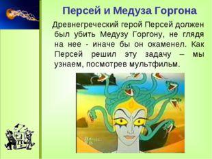 Древнегреческий герой Персей должен был убить Медузу Горгону, не глядя на не
