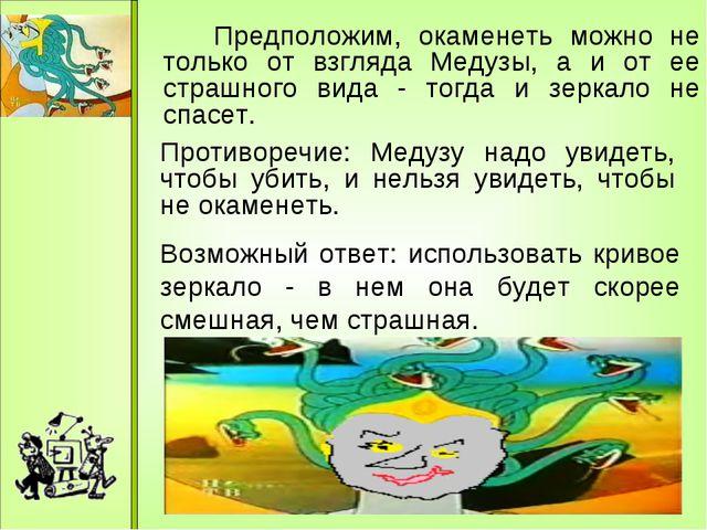 Предположим, окаменеть можно не только от взгляда Медузы, а и от ее страшног...
