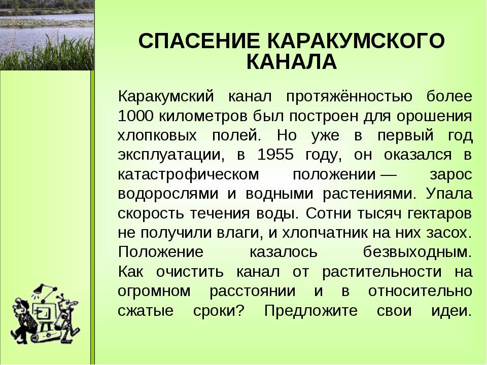 СПАСЕНИЕ КАРАКУМСКОГО КАНАЛА Каракумский канал протяжённостью более 1000 кил...