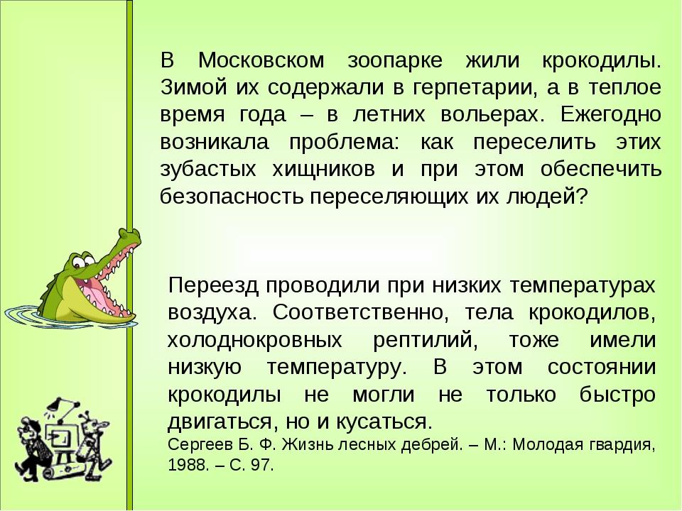 В Московском зоопарке жили крокодилы. Зимой их содержали в герпетарии, а в т...