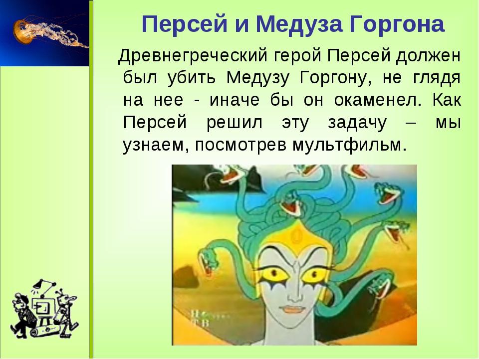 Древнегреческий герой Персей должен был убить Медузу Горгону, не глядя на не...