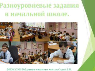 Разноуровневые задания в начальной школе. МБОУ СОШ №5 учитель начальных клас