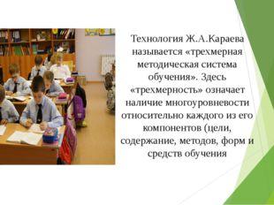 Технология Ж.А.Караева называется «трехмерная методическая система обучения»