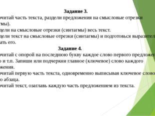 Задание 3. Прочитай часть текста, раздели предложения на смысловые отрезки (